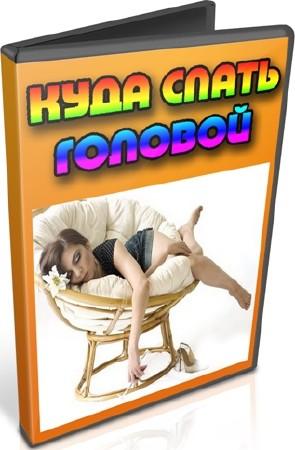 Куда спать головой (2012) DVDRip