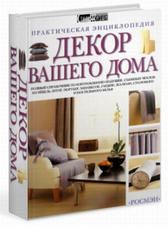 Декор вашего дома. Практическая энциклопедия