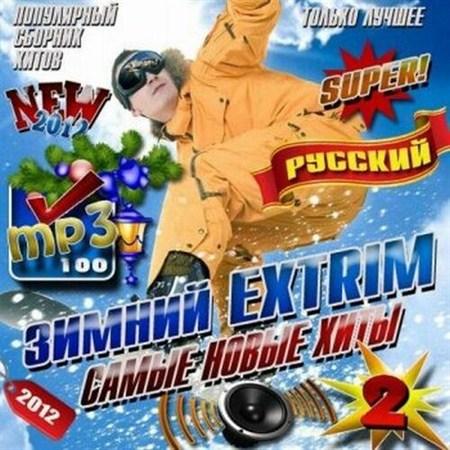 Зимний extrim. Самые новые хиты 2 (2012)