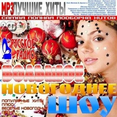 Большое Новогоднее шоу на Русском Радио (2012)