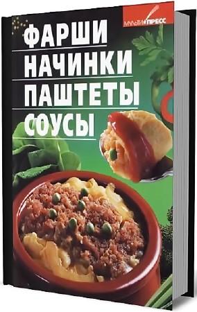 Фарши, начинки, паштеты, соусы  (Формат  PDF)