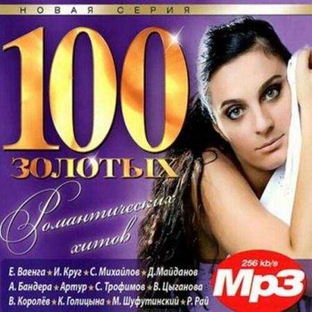 VA - 100 золотых романтических хитов (2012)