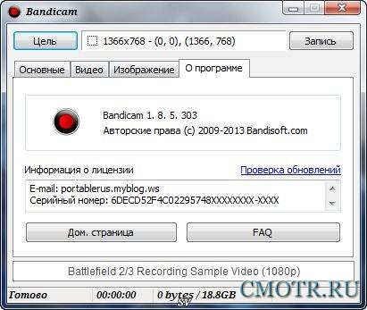 Bandicam v1.8.5.303 Final + Portable Ml Rus.