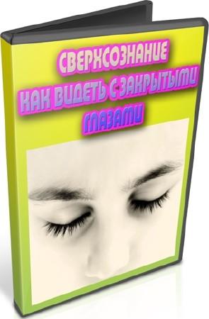 Сверхсознание. Как видеть с закрытыми глазами (2012) DVDRip