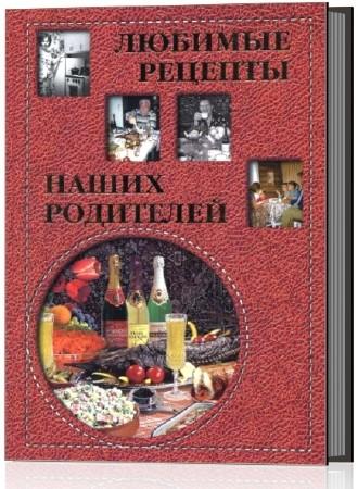 Любимые рецепты наших родителей (2012) (DJVU)