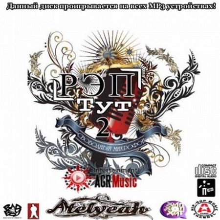 Рэп Тут 2 (2012)