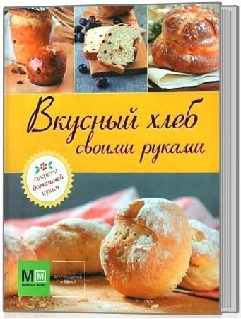 Вкусный хлеб своими руками  (2012) PDF