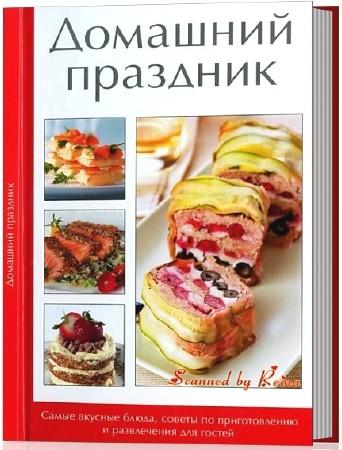 Домашний праздник (2012) PDF
