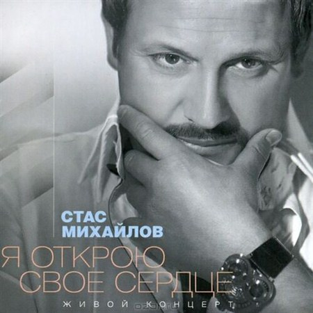Стас Михайлов - Я открою свое сердце (2012)