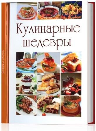 Кулинарные шедевры (2012) (PDF)
