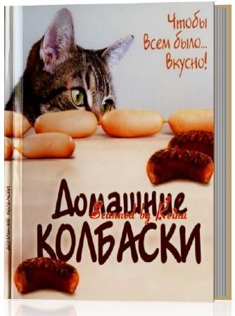 Домашние колбаски (2012 ) (PDF)
