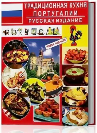 Традиционная кухня Португалии  (2011) (DJVU)