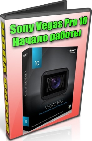 Sony Vegas Pro 10: Начало работы (2012) DVDRip
