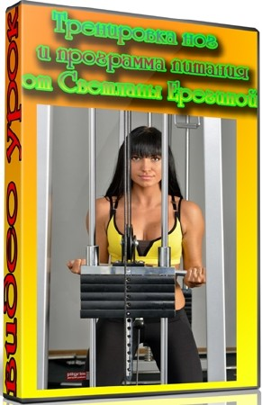 Тренировка ног и программа питания от Светланы Ерегиной (2012) DVDRip