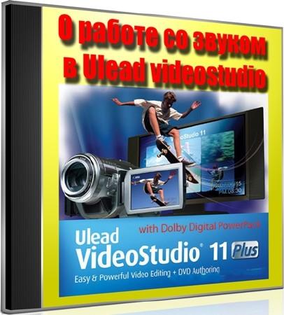 О работе со звуком в Ulead videostudio (2011) DVDRip