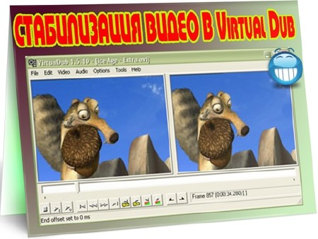 Стабилизация видео в Virtual Dub (2011) DVDRip