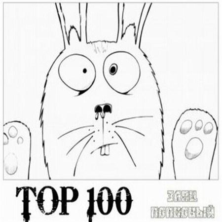 VA - TOP-100 Зайцев НЕТ (2012)
