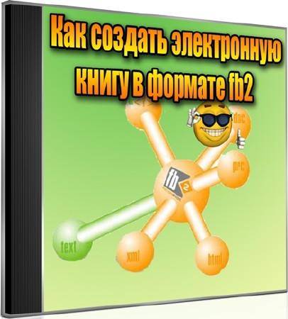 Как создать электронную книгу в формате fb2 (2012) DVDRip