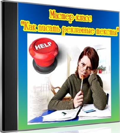 Мастер-класс: Как писать рекламные тексты (2012) DVDRip