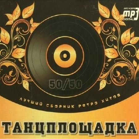 Танцплощадка 50/50 (2012)