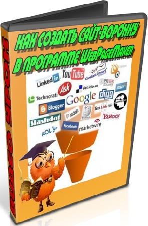 Как создать сайт-воронку в программе WebPageMaker (2012) DVDRip