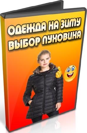 Одежда на зиму. Выбор пуховика (2012) DVDRip