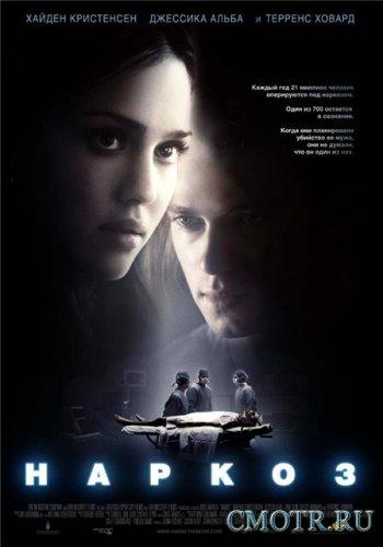 Наркоз (Awake, 2007)