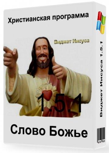 Виджет Иисуса 1.5.1 + Portable