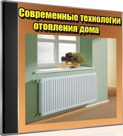 Современные технологии отопления дома (2012) DVDRip