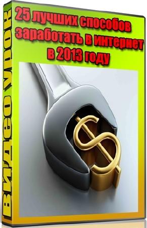 25 лучших способов заработать в интернет в 2013 году (2013) DVDRip