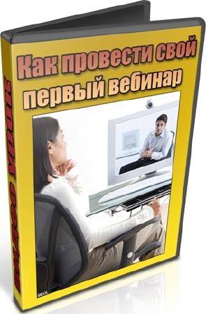 Как провести свой первый вебинар (2012) DVDRip