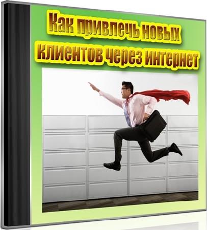 Как привлечь новых клиентов через интернет (2012) DVDRip