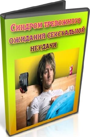 Синдром тревожного ожидания сексуальной неудачи (2012) DVDRip
