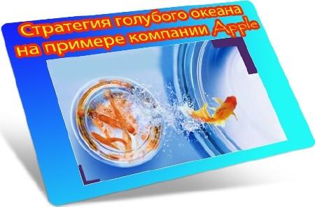 Стратегия голубого океана на примере компании Apple (2012) DVDRip