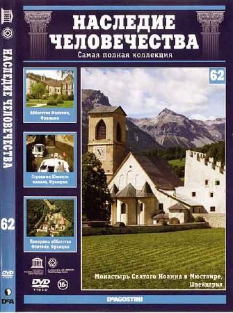 Наследие человечества. Выпуск 62:  Южный канал, Аббатство Фонтене, Монастырь Святого Иоанна в Мюстаире (2012) DVDRip