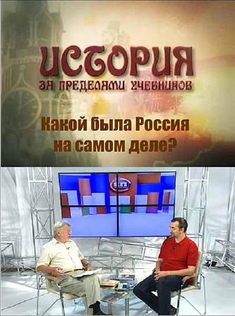 История за пределами учебников. Какой была Россия на самом деле? (2012) SATRip