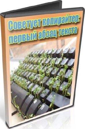 Советует копирайтер: первый абзац текста (2012) DVDRip