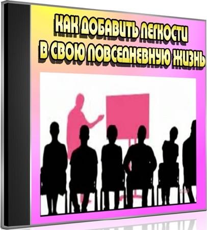Как добавить легкости в свою повседневную жизнь (2012) DVDRip