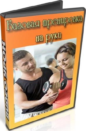 Базовая тренировка на руки (2012) DVDRip