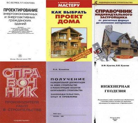 """Подборка книг """"Построй свой дом"""". 9 книг"""