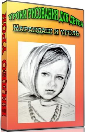 Уроки рисования для детей. Карандаш и уголь (2012) DVDRip