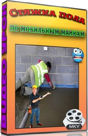 Стяжка пола по мобильным маякам (2012) DVDRip