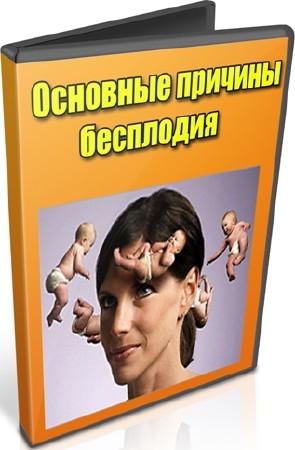 Основные причины бесплодия (2012) DVDRip