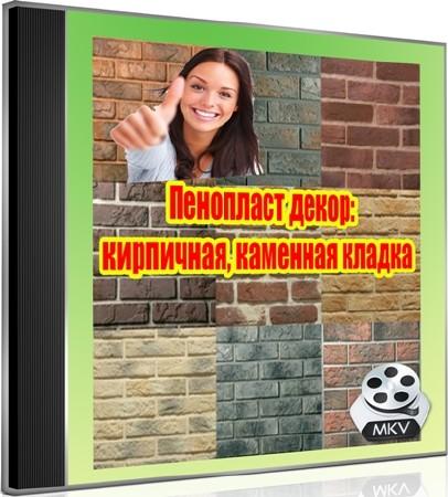 Пенопласт декор: кирпичная, каменная кладка (2012) DVDRip
