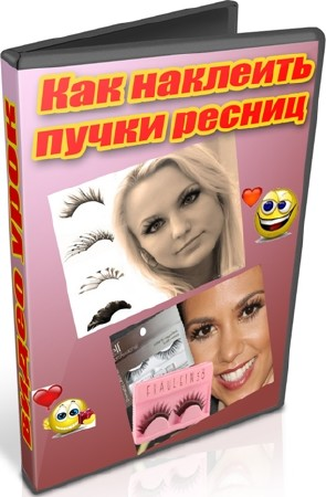 Как наклеить пучки ресниц (2012) DVDRip
