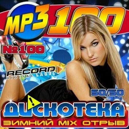 Дискотека: Зимний Mix отрыв 50/50 (2013)