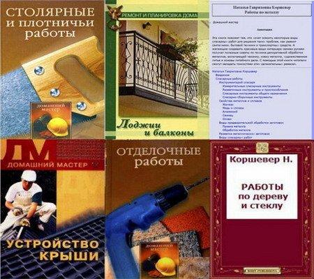 "Подборка книг ""Домашний мастер"". 6 книг"