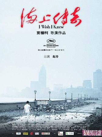 Легенды города над морем: Ах, если бы знать / I Wish I Knew (2010) DVDRip