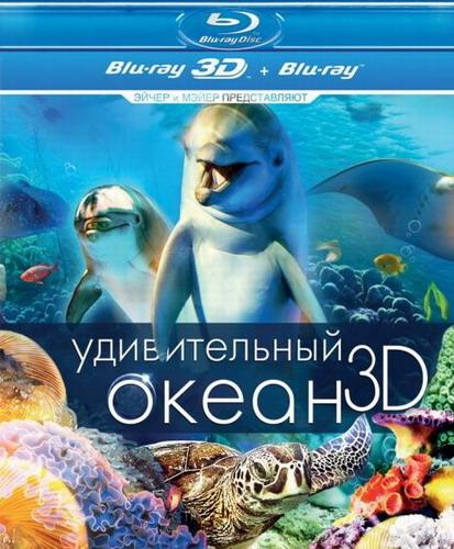 Удивительный океан / Amazing Ocean (2012 HDRip)