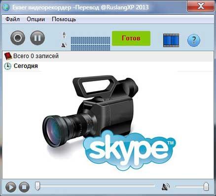 Evaer Video Recorder for Skype 1.2.9.96 (2013) РС